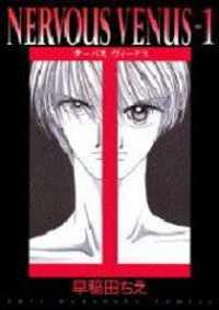 Nervous Venus manga