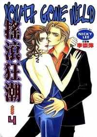 Youth Gone Wild Manhua