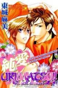 Urimasu! manga