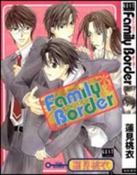 Family Border manga