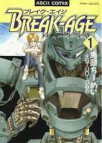 Break-age manga