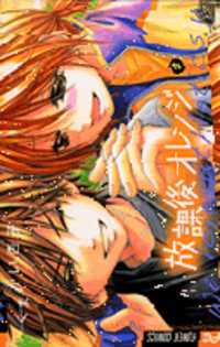 Houkago Orange manga