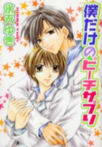 Bokudake No Peach Sapuri manga