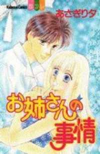 Oneesan No Jijou manga