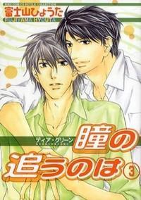 Dear Green: Hitomi No Ounowa manga