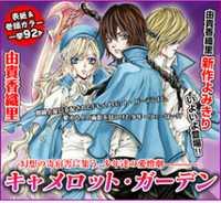 Camelot Garden manga