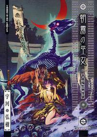 Asagiri No Miko manga