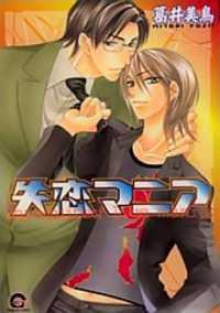 Shitsuren Mania manga