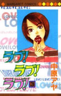 Love! Love! Love! manga