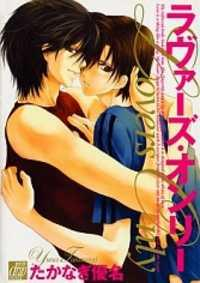 Lovers Only manga