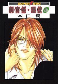 Shiiku Gakari Rika manga