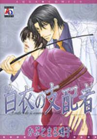 Hakui No Shihaisha manga