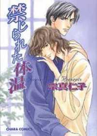 Kinjirareta Taion manga