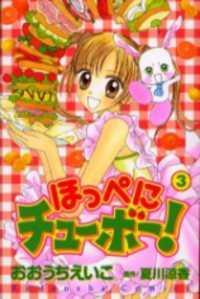 Hoppe Ni Chuuboo! manga