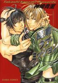 Kyokutou Love Mission