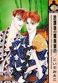 Houkago No Shokuinshitsu manga