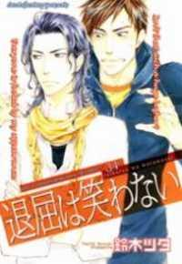 Taikutsu Wa Warawanai manga