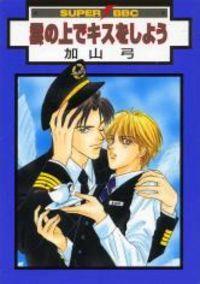 Kumo No Ue De Kiss Shiyou manga