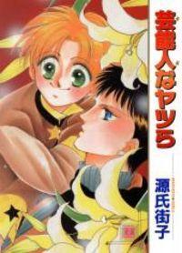 Geinoujin Na Yatsura manga