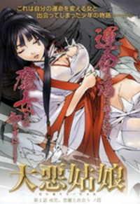 Daiaku Kojou manga