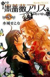 Black Rose Alice manga