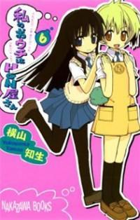 Watashi No Ouchi Wa Honya-san
