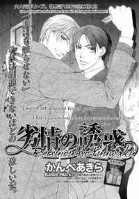 Retsujou No Yuuwaku manga