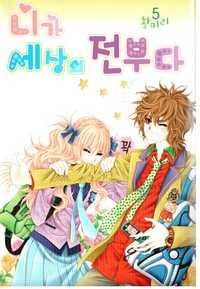 You Are My Everything Manhwa