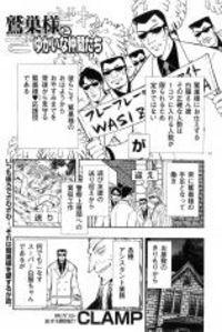 Washizu-sama To Yukai Na Nakama-tachi