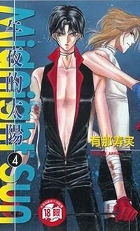 Midnight Sun manga