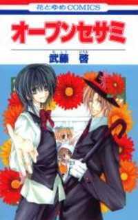 Open Sesame (mutou Hiromu) manga