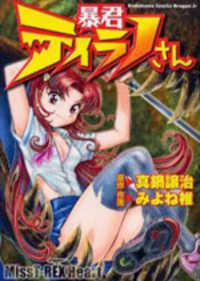 Boukun Tyrano-san manga