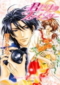 Kimi Dake Ni Focus manga