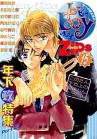 Misshitsu manga