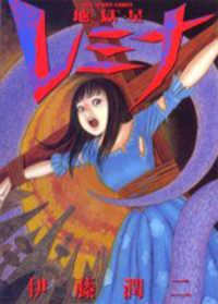 Hellstar Remina manga