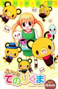 Petite! Tenorikuma manga