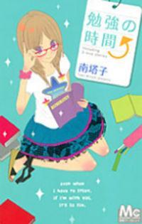 Benkyou No Jikan manga