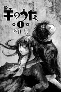 Ai No Kusabi The Space Between (Yaoi) manga