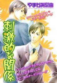 Shigekiteki Na Kankei manga