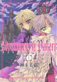 Strawberry Palace manga