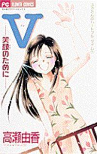 V - Egao No Tameni manga