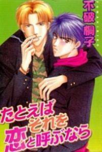 Tatoeba Sore Wo Koi To Yobunara manga