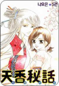 Chun Hyang Bi Hwa manga