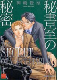 Hishoshitsu No Himitsu manga