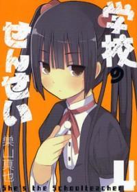 Gakkou No Sensei (suyama Shinya) manga
