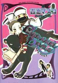 Caramel Devils manga