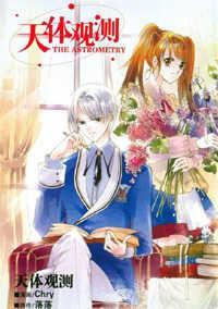 The Astrometry manga