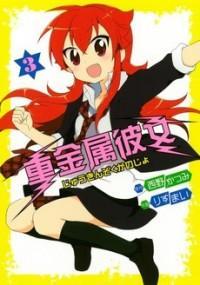 Juukinzoku Kanojo manga