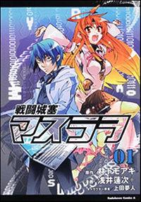 Sentou Jousai Masurawo manga