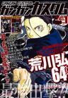 Soten No Komori manga